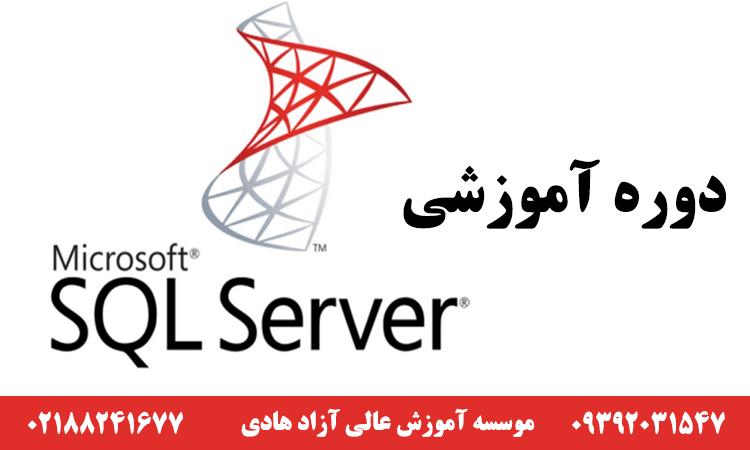 دوره-SQL
