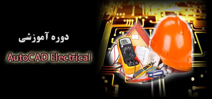 دوره آموزشی autocad_electrical
