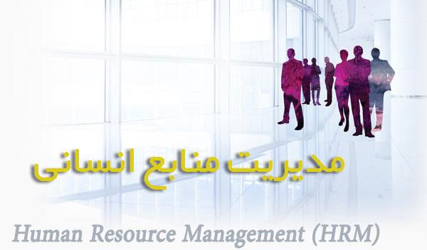 منابع انسانی