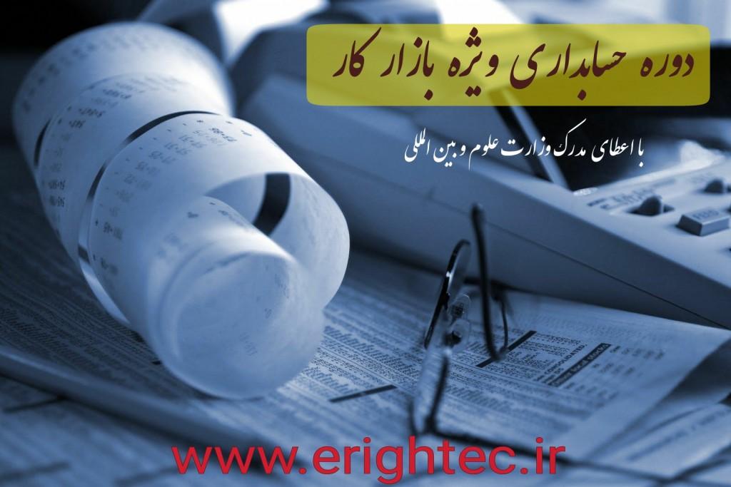 دوره حسابداری ویژه بازار کار