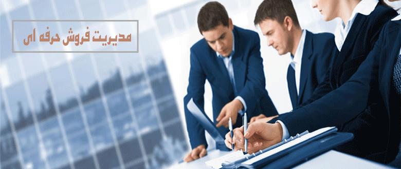دوره آموزشی مدیریت فروش حرفه ای