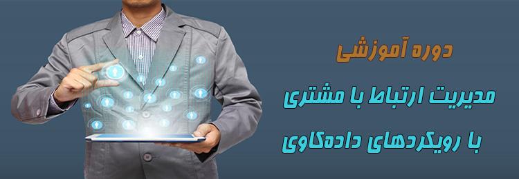 مدیریت ارتباط با مشتری و داده کاوی
