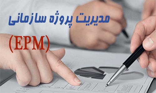 دوره آموزشی EPM