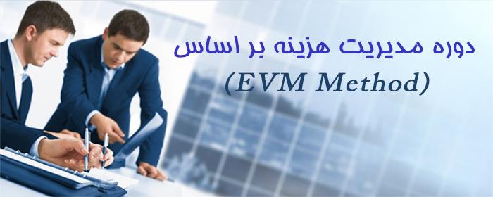 دوره آموزشی EVM