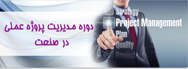 مدیریت پروژه در صنعت