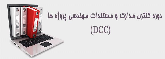 دوره DCC