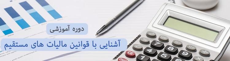دوره آشنایی با قوانین مالیات های مستقیم