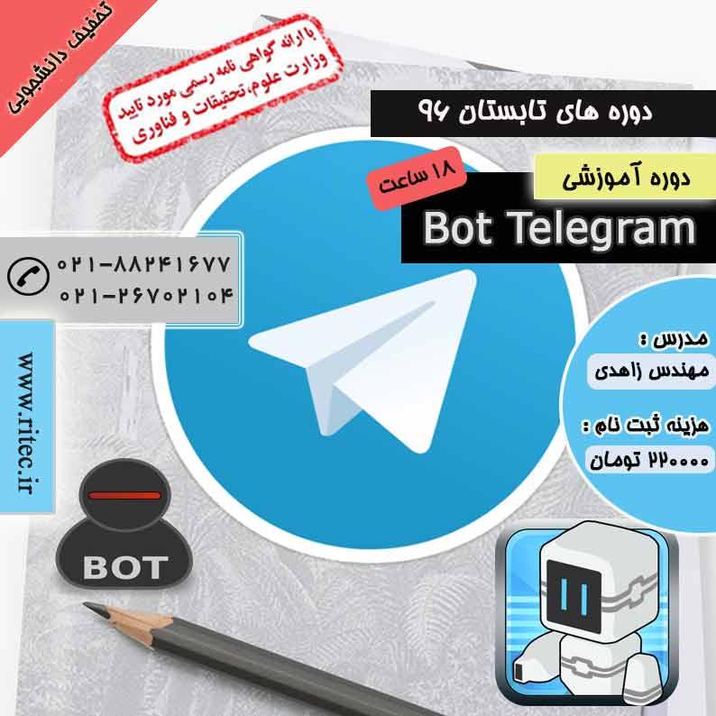 دوره ساخت ربات تلگرام
