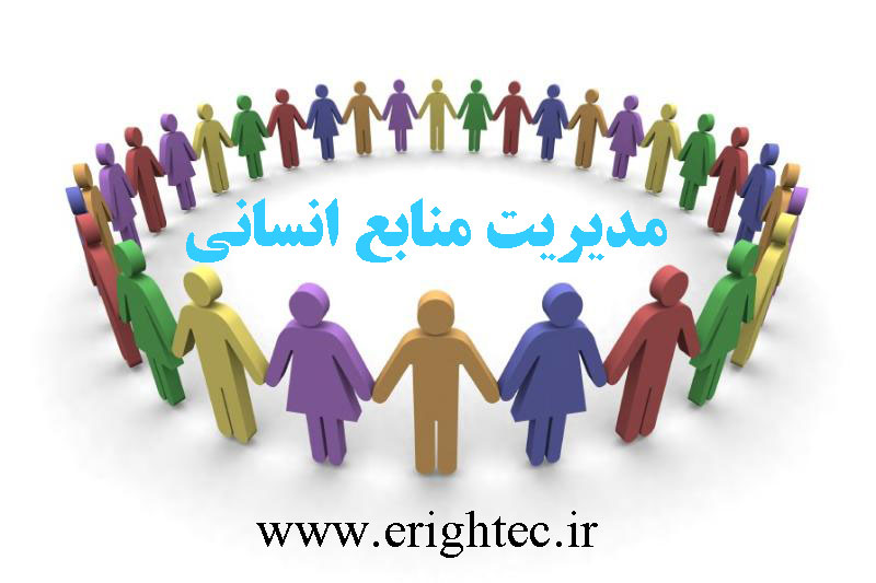 دوره آموزشی مدیریت منابع انسانی