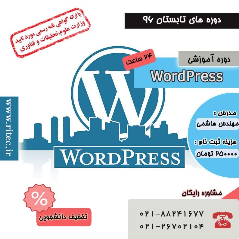 دوره آموزشی wordpress
