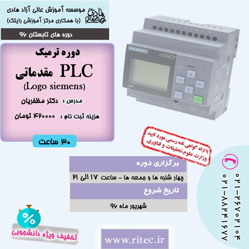 دوره آموزشی PLC_LOGO