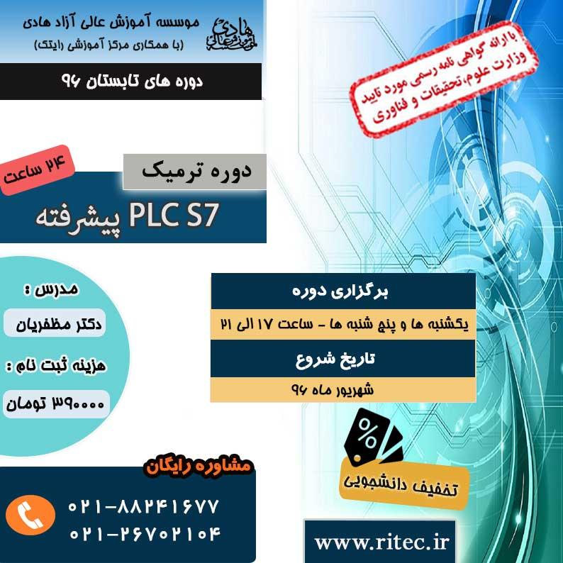 دوره PLC S7