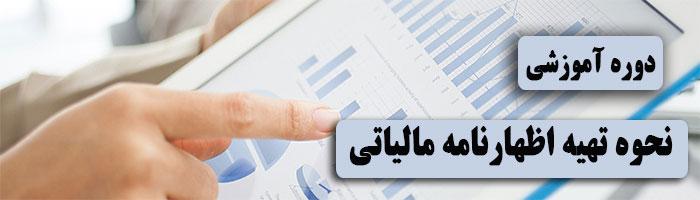 دوره آموزشی تهیه اظهارنامه مالیاتی
