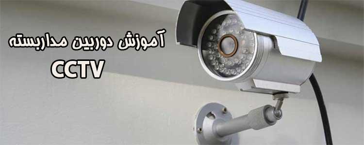 آموزش دوربین های مداربسته