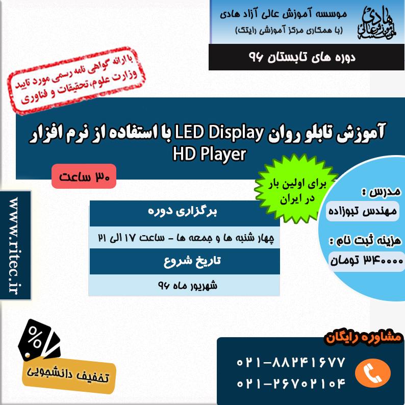 آموزش تابلو روان LED