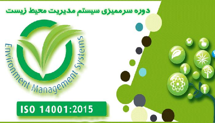 دوره سرممیزی سیستم مدیریت محیط زیست