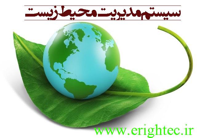 مدیریت زیست محیط