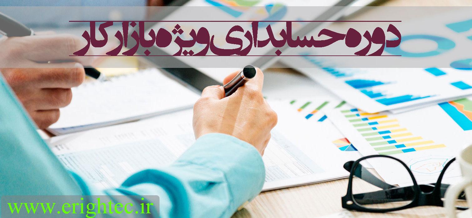 حسابداری ویژهی بازار کار