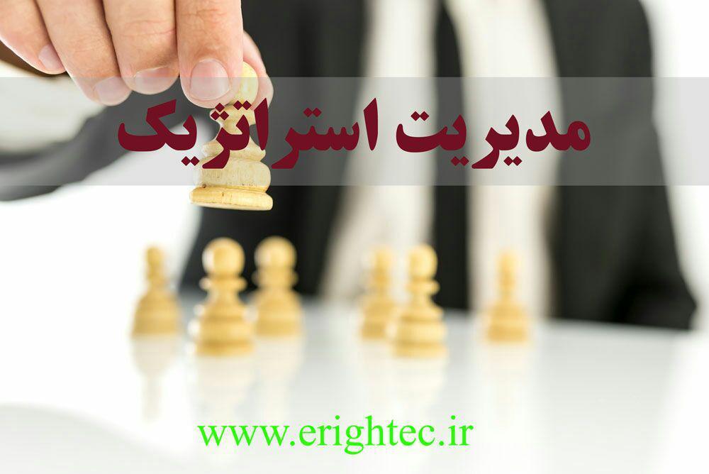 دوره مدیریت استراتژیک