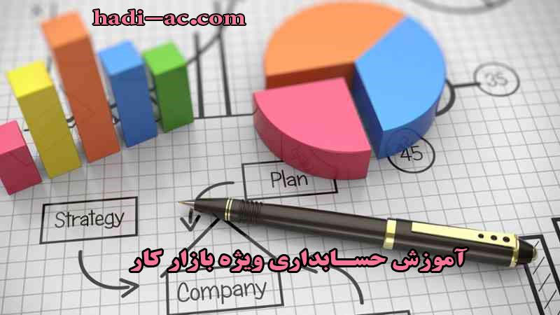 آموزش حسابداري ويژه بازار كار