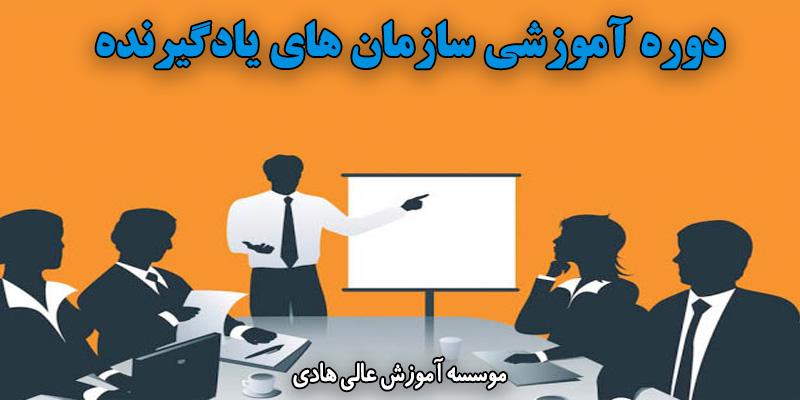 دوره-آموزشی-سازمان-های-یادگیرنده