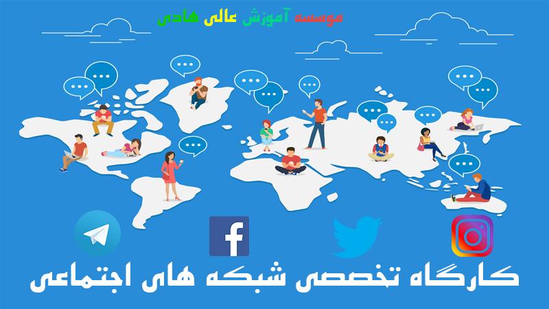 کارگاه-تخصصی-شبکه-های-اجتماعی