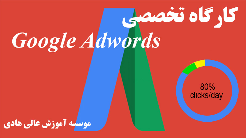 google-adwords-کارگاه-تخصصی