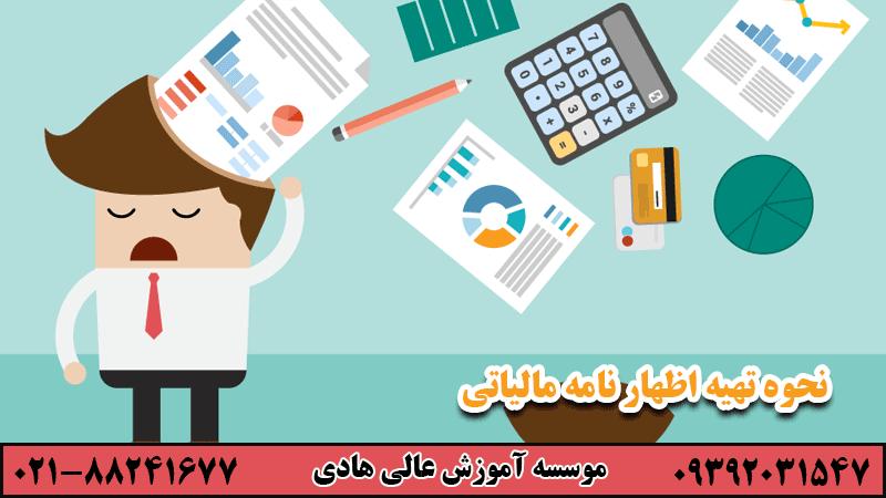 اظهار-نامه-مالیاتی-2