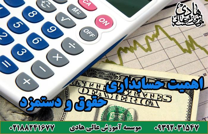 اهمیت-حسابداری-حقوق-و-دستمزد