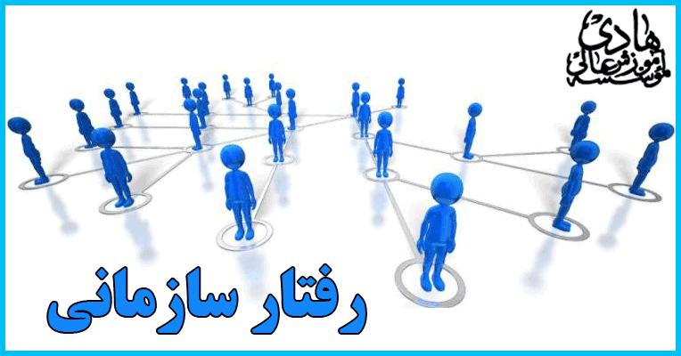 رفتار-سازمانی