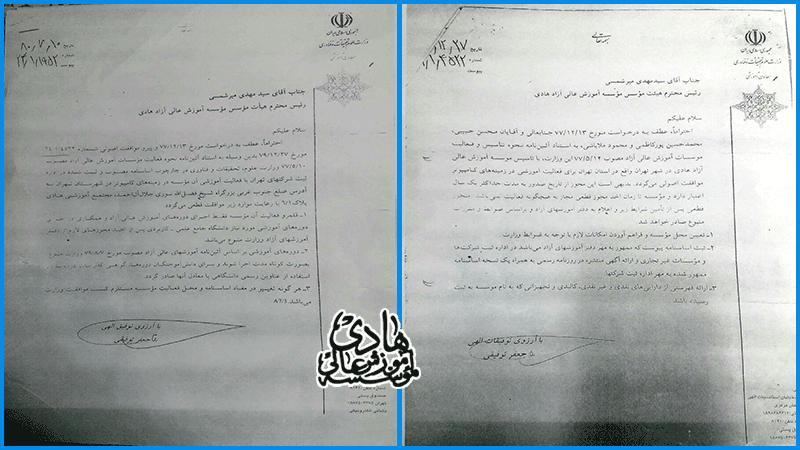 مجوز از رسمی از وزارت علوم2