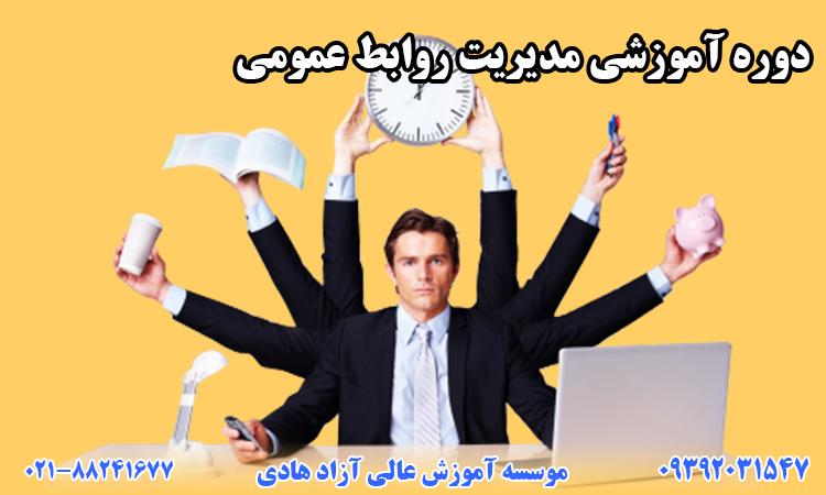 دوره-آموزشی-مدیریت-روابط-عمومی