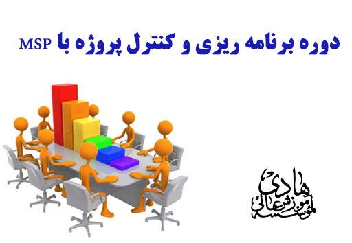 کاربرد نرم افزار MSP در کنترل پروژه