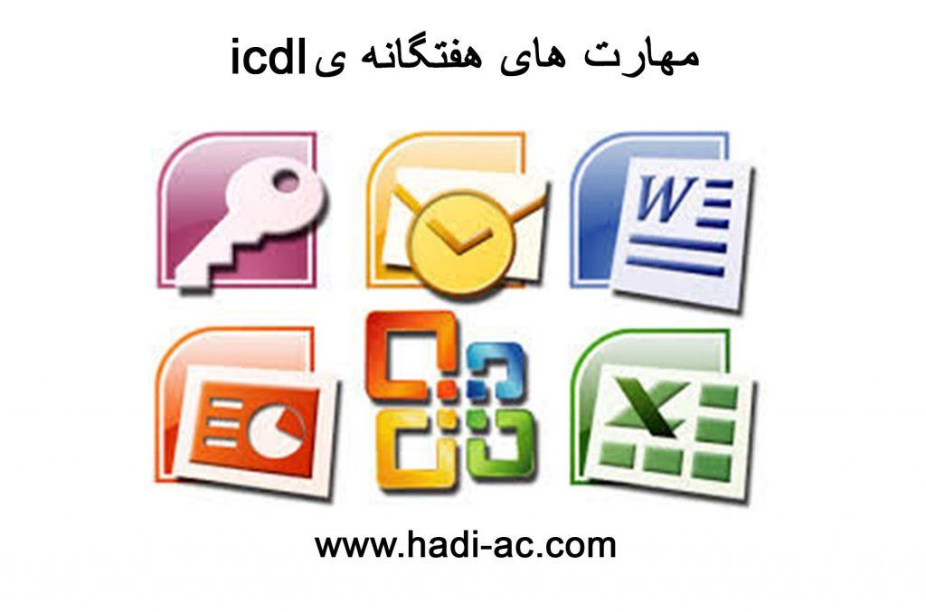 icdl چیست؟