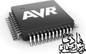دوره فشرده میکروکنترلر AVR (مقدماتی)