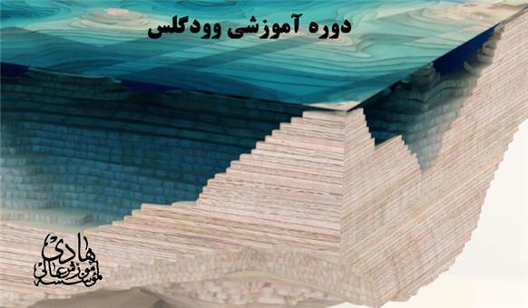 wood-glass-آموزشگاه-هادی