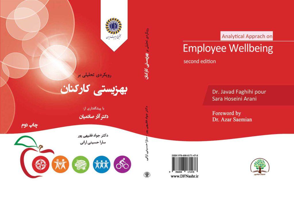 دوره آموزشی رویکردی تحلیلی بر بهزیستی کارکنان