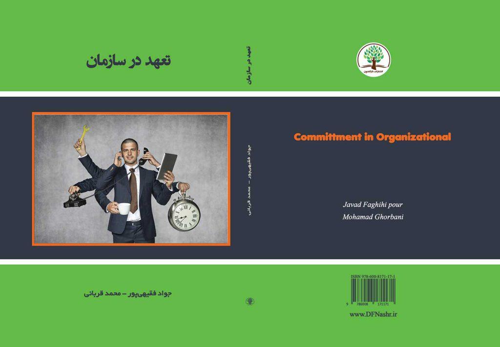 دوره آموزشی تعهد سازمانی