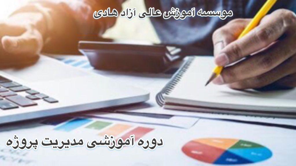 دوره آموزشی مدیریت پروژه