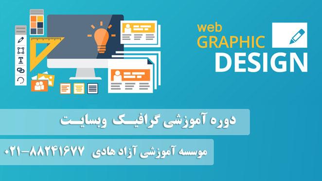 آموزش گرافیک وب