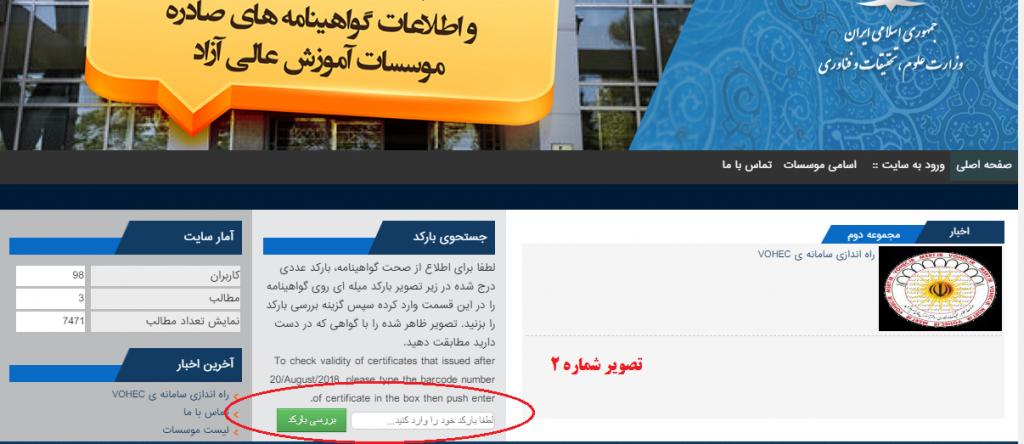 استعلام مدارک وزارت علوم
