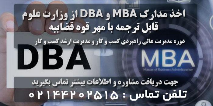اخذ مدرک MBA و DBA